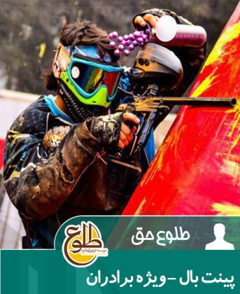 paintball-site