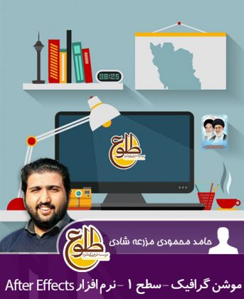 افتر محمودی