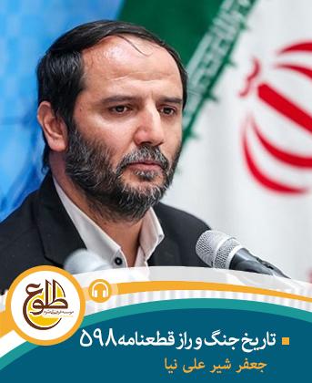 تاریخ جنگ و راز قطعنامه 598 جعفر شیر علی نیا