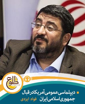 دیپلماسی عمومی آمریکا در قبال جمهوری اسلامی ایران فواد ایزدی