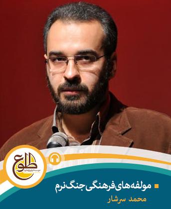 مولفه های فرهنگی جنگ نرم محمد سرشار