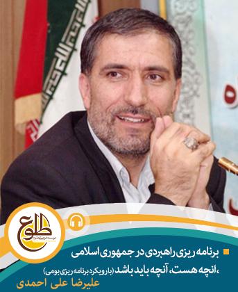 برنامه ریزی راهبردی در جمهوری اسلامی، انچه هست، آنچه باید باشد (با رویکرد برنامه ریزی بومی) علیرضا علی احمدی
