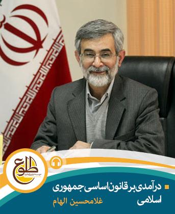 درآمدی بر قانوناساسی جمهوریاسلامی غلامحسین الهام