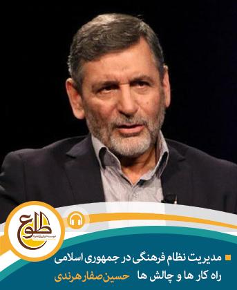 مدیریت نظام فرهنگی در جمهوری اسلامی؛ راهکارها و چالشها حسین صفارهرندی