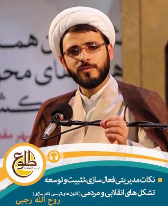 نکات مدیریتی فعال سازی، تثبیت و توسعه تشکل های انقلابی و مردمی (کانون های تربیتی کادر سازی) روح الله رجبی