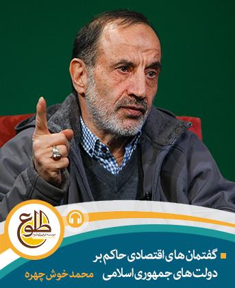 گفتمان های اقتصادی حاکم بر دولتهای جمهوری اسلامی(1360-1392) محمد خوش چهره