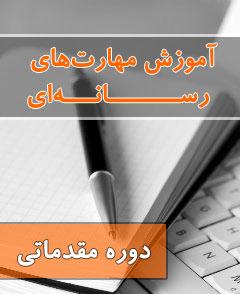 آموزش مهارتهای رسانهای / مقدماتی – زمستان 92 محمد حسین بدری