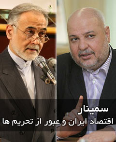 سمینار تحریم و اقتصاد ایران ، بررسی راه کار ها و ظرفیت های بزرگ کشور برای عبور از تحریم ها طلوع حق