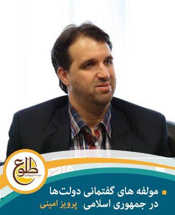 مولفه های گفتمانی دولتها در جمهوری اسلامی پرویز امینی