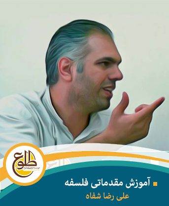 آموزش مقدماتی فلسفه علی رضا شفاه