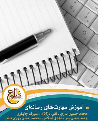 آموزش مهارتهای رسانهای محمد حسین بدری