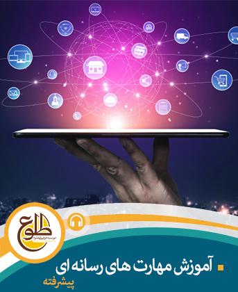 آموزش مهارتهای رسانهای – دوره پیشرفته محمد حسین بدری