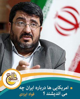 امریکایی ها درباره ایران چه می اندیشند ؟ فواد ایزدی