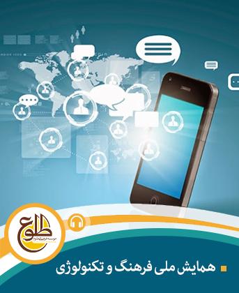 همایش ملی فرهنگ و تکنولوژی موسسه طلوع