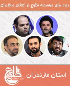 تمدن اسلامی فرصت ها و چالش های داخلی و جهانی – استان مازندران موسسه طلوع
