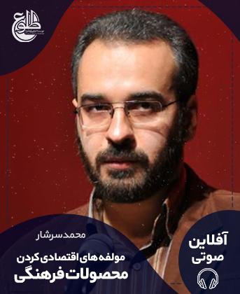 مولفه های اقتصادی کردن محصولات فرهنگی محمد سرشار