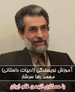 آموزش نویسندگی (ادبیات داستانی) – پاییز 93 محمد رضا سرشار
