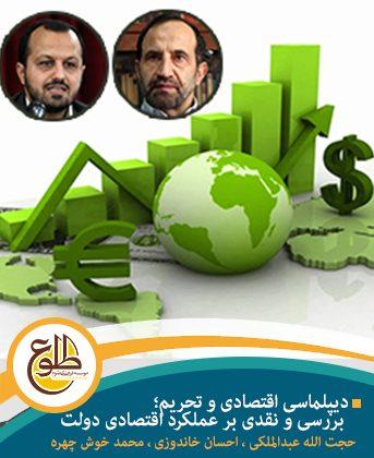 دیپلماسی اقتصادی و تحریم؛ بررسی و نقدی بر عملکرد اقتصادی دولت حجت الله عبدالملکی