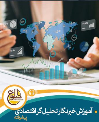 آموزش خبرنگار تحلیل گر اقتصادی – پیشرفته ابراهیم رزاقی