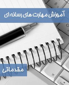 آموزش مهارت های رسانه ای – مقدماتی – تابستان 94 طلوع حق