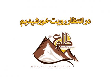 برنامه کوهپیمایی این هفته جمعه 31 اردیبهشت 1395 –  کلکچال از پارک جمشیدیه به تپه نور الشهدا