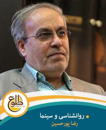 روانشناسی و سینما رضا پورحسین