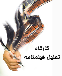 کارگاه تحلیل فیلمنامه آثار فاخر سینمایی جهان و ایران – تابستان 94 موسسه طلوع