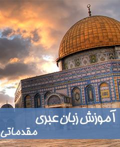 آموزش زبان عبری – مقدماتی – تابستان 94 سهیل کثیری نژاد