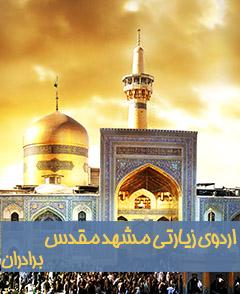 ثبت نام اردوی زیارتی مشهد مقدس – برادران طلوع حق