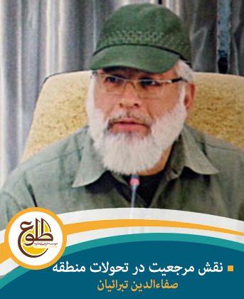 نقش مرجعیت در تحولات منطقه (ایران،عراق،لبنان) صفاءالدین تبرائیان