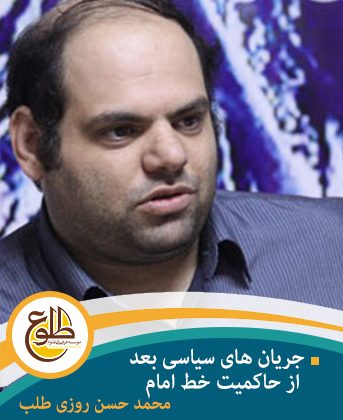 جریان های سیاسی بعد از حاکمیت خط امام – مجازی محمد حسن روزی طلب
