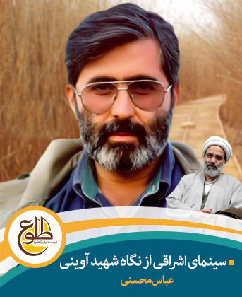 سینمای اشراقی از نگاه شهید آوینی عباس محسنی