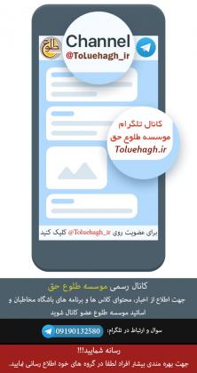 24 کانال تلگرام محبوب ایرانی – بهترین کانال های تلگرام