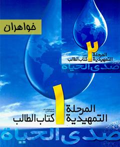 آموزش فصیح زبان عربی – خواهران – پاییز  94 رحیم کثیر