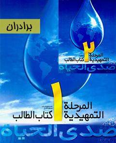 آموزش فصیح زبان عربی – برادران – پاییز  94 رحیم کثیر