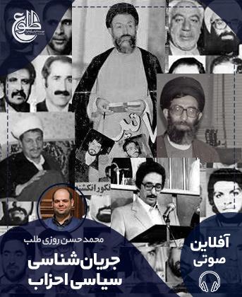 جریان شناسی سیاسی احزاب (1357 الی 1368) محمد حسن روزی طلب