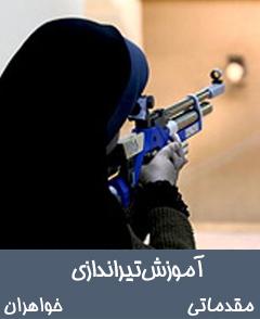 آموزش تیراندازی – مقدماتی – خواهران – پاییز 94 موسسه طلوع