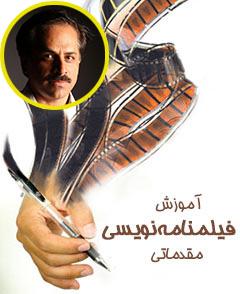 آموزش فیلم نامه نویسی مقدماتی (داستان) – پاییز 94 استاد حافظی