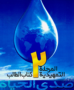 آموزش زبان عربی – ترم 2 رحیم کثیر