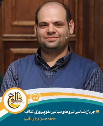 جریان شناسی نیروهای سیاسی بدو پیروزی انقلاب – مجازی محمد حسن روزی طلب