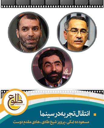 انتقال تجربه در سینما – مجازی مسعود ده نمکی
