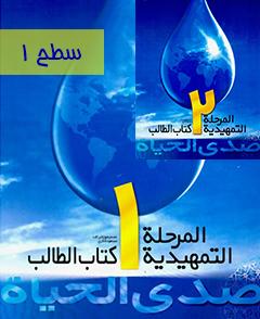 آموزش فصیح زبان عربی – سطح 1 – مقدماتی – بهار 95 رحیم کثیر