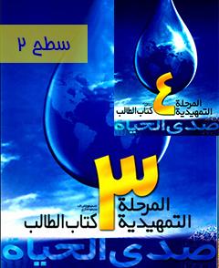 آموزش فصیح زبان عربی – سطح 2 – مقدماتی – تابستان 95 رحیم کثیر