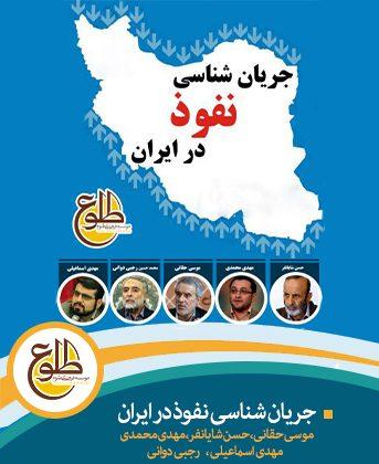 جریان شناسی نفوذ در ایران – مفهوم، مصداق و راهکار موسی حقانی