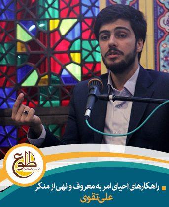 راهکارهای احیای امر به معروف و نهی از منکر علی تقوی