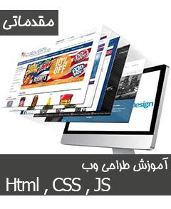 آموزش برنامه نویسی تحت وب – مقدماتی – Html , CSS , JS – تابستان 95 محمد علی مینوچهر