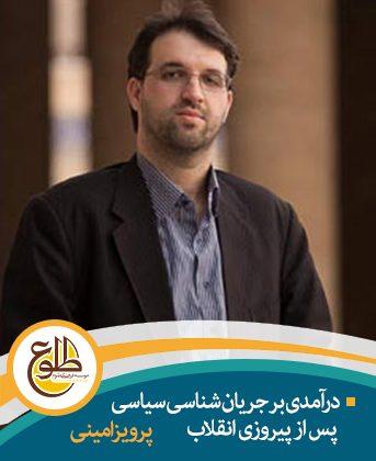 درامدی بر جریان شناسی سیاسی پس از پیروزی انقلاب – مجازی پرویز امینی