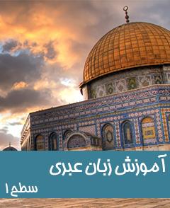 آموزش زبان عبری – مقدماتی – تابستان ۹۵ سهیل کثیری نژاد