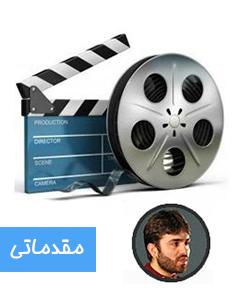 تدوین (آشنایی با نرم افزار ادیوس) – مقدماتی – تابستان 95 محسن آقایی