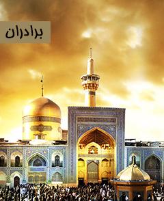 اردوی زیارتی مشهد – برادران – پاییز 95 موسسه طلوع